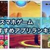 おすすめスマホゲームアプリランキング|無課金で遊べる超面白い新作から人気まで紹介!