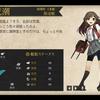 朝潮型駆逐艦4番艦「荒潮」を「荒潮改ニ」に改装しました。「改装設計図」が必要です