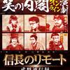 笑の内閣 オンライン演劇 「信長のリモート 武将通信録」シナリオ1「本能寺のzoom」(2回目)