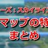 【シティーズ:スカイライン PS4】各マップの特徴まとめ