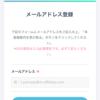 【新仮想通貨取引所??】怪しい?⊃A`)