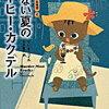 夏休みに読みたい!おすすめコージーミステリ6作品!【イベント企画〈4〉】