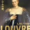 美術展:「ルーブル美術館展 肖像芸術ー人は人をどう表現してきたか」@国立新美術館に行ってきました。