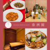 【オススメ5店】西新・姪浜・その他西エリア(福岡)にある中華が人気のお店