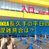 【行ってきた】IKEA長久手の平日の混雑状況は?駐車場、入場待ち、レストランの待ち時間をご紹介!