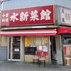 台東区浅草橋 水新菜館のランチで、ホイコーロー定食を食べました!!!