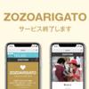 ZOZOARIGATOは思ったよりも惜しかった?「費用対効果が×」だった理由を数字で検証