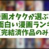 漫画オタクが選ぶ!【完結済み】の超絶面白い漫画ランキング!