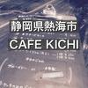 観光地のど真ん中の隠れ家カフェ! 静かな店内にずーっと居たい! -静岡県熱海市 CAFE KICHI -