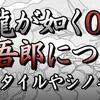 【龍が如く0】龍が如く0の真島吾郎がカッコイイ!バトルスタイルやシノギについて紹介!
