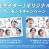アサヒ飲料「三ツ矢サイダー」オリジナルグッズプレゼントキャンペーン
