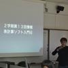 和光高等学校 授業レポートNo.2 (2016年11月8日)