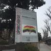 埼玉県立近代美術館「版画の景色 現代版画センターの軌跡」