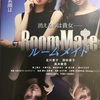 ROOMMATE 邦画
