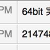 macOS/Linuxアプリの64bitデバッグに対応しました