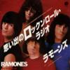 """【英詞和訳】RAMONES  """"Do You Remember Rock 'n' Roll Radio?""""「俺たちは変わらなければならない。急速に変わらなければならない」"""