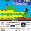 【出展情報】6/3(日)「石川サイクルライド2018」