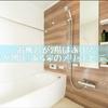 お風呂が2階はあり?お風呂が2階にある家のメリット・デメリット