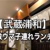 【武蔵浦和】魚鈎(うおかぎ) 激ウマ子連れランチへ行ってきました!