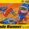 【ロードランナー】地下迷宮の金塊を奪って地上へ脱出しろ!パズルアクションの金字塔!【ファミコン・ハドソン・レビュー】