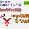 python for rangeの使い方 Python超入門【第18回】