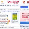 Yahoo!ニュース 特集「自由診療」事前説明は十分ですか? レーシック集団訴訟をみつめて、に掲載されました  Level @3.5