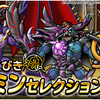 【DQMSL】「闇竜シャムダ」&「凶帝王エスターク」魔王2体に新生転生追加!