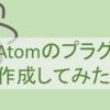 Atomのプラグインを作成してみた【入門】