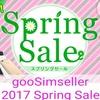 【4/20迄】gooSimsellerでスマホ最大6,000円OFF!?スプリングセール開催中!