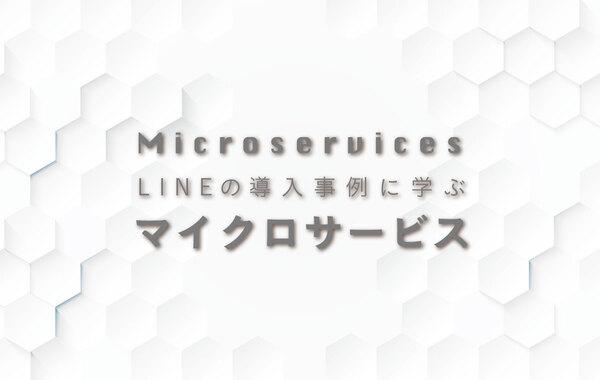 実践マイクロサービス ─ コンポーネント分割やトラブル回避の考え方をLINEの導入事例に学ぶ