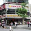 【オーチャード・ショッピングセンター】シンガポール/オーチャード