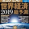 週刊エコノミスト 2019年01月01日号・08日 合併号 世界経済総予測 2019/岐路の日米同盟 沖縄の民意があぶり出した「逆ピラミッド」安保のゆがみ