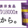 """認知症予防サプリ""""ひらめく""""【プラズマローゲン18000】"""