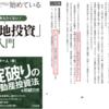 沖縄防衛局職員が『軍用地投資入門』を出版、「いちばんのリスクは土地が返還されることです」