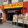 カレー番長への道 ~望郷編~ 第289回「スパイスらぁ麺 喰JACK」
