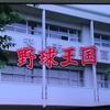 夏の高校野球千葉県大会が開幕〜!野球王国千葉復活へ!