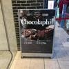自由が丘にできたガトーショコラ専門店、食べた感想!行列を避けるなら平日昼間が狙い目?