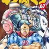 キン肉マン67巻発売!今ならキン肉マンを無料で読めるぞ!68巻の発売日も書いてます。