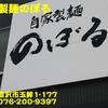 自家製麺のぼる~2014年7月2杯目~