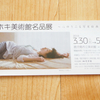 ホキ美術館名品展~心揺さぶる写実絵画~@鹿児島市立美術館