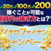 今井悠人のマイクロファイナンスキャンペーンとは?