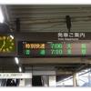 『坐摩神社』 青春18切符で大阪へ