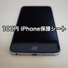 iPhoneの保護シートは100円均一でもいいかも!お気に入りの100円アイテムもおすすめです!