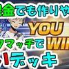 【デュエプレ】 無課金でも作りやすい強いデッキ ランクマッチでも強い! #2