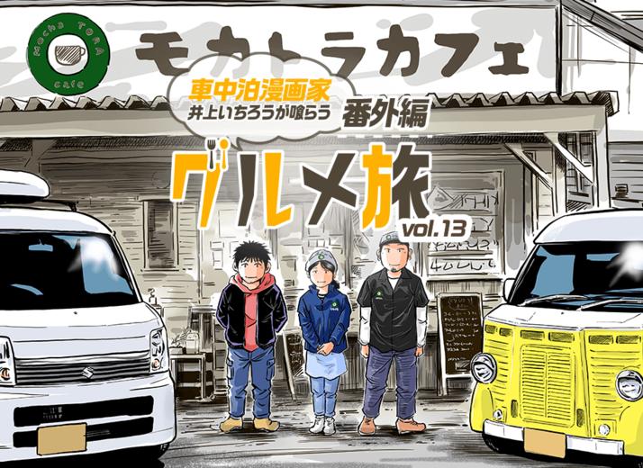 車中泊漫画家・井上いちろうが喰らうvol.13 番外編(千葉・内房エリア)