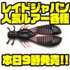 ファンタスティック、マックスブレードなどレイドジャパン人気ルアー各種本日9時より発売開始!