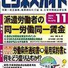 『ビジネスガイド』11月号