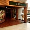 札幌市 十割そば・しゃぶ鍋 豊ろ香 CAPO大谷地店 / 使い勝手が良い店