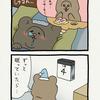 悲熊「眠り」