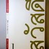 タイ語を「サワディー」から『タイ語検定4級』を取得するまでの勉強法